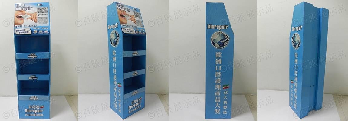 Biorepair貝利達屈臣氏牙膏陳列紙架