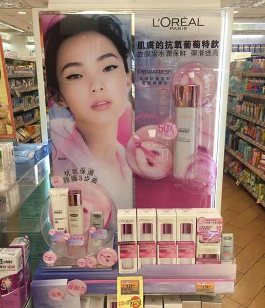 L'Oréal 萊雅護膚保濕產品陳列架