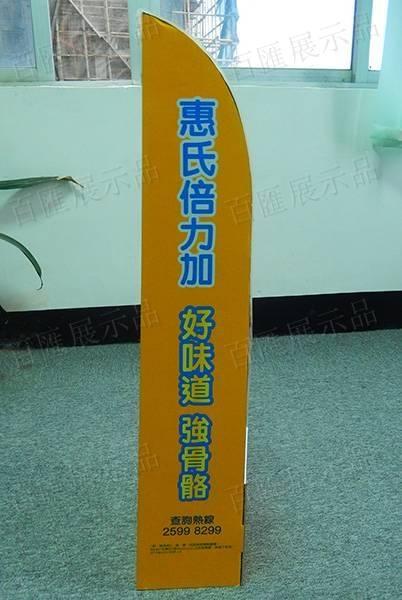 惠氏奶粉展示架-藥房款-側面