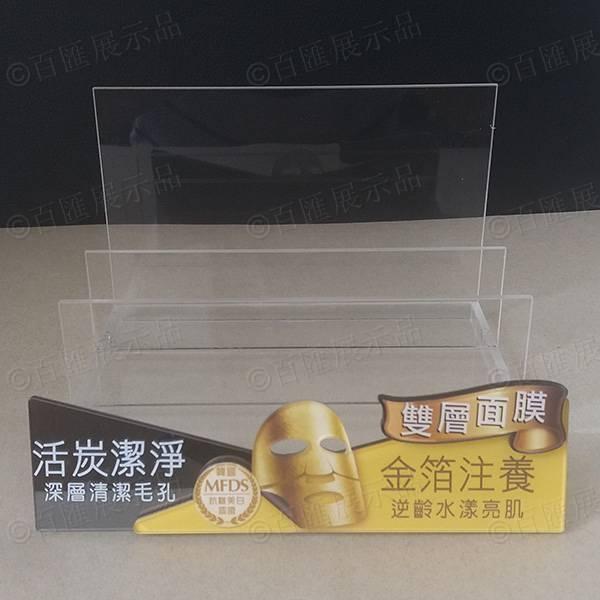 金泊面膜產品展示架-正面