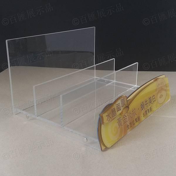 水晶面膜反貼圖亞加力展示架-左側