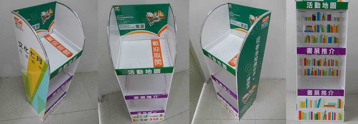 HKTDC 香港貿發局書展圖書陳列架