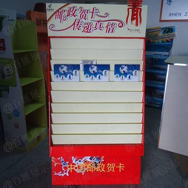 中國郵政賀卡紙展示架-正面